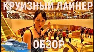 КРУИЗ ПО КАРИБАМ. Круизный лайнер MSC Opera/ОБЗОР/ЦЕНЫ (#4)