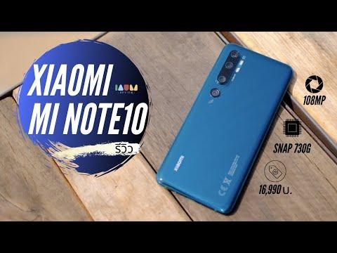รีวิว Xiaomi Mi Note 10 | 108MP ในราคา 16,990 บ. - วันที่ 26 Feb 2020