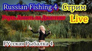 == Російська Рибалка 4 = Ловля на Джиггинг та Отримання кастингу= Стрім == № 23