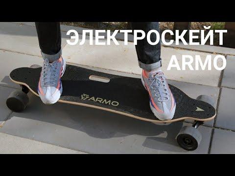 Armo Board Pro Gen 2 - электроскейт с разгоном до 40 км/ч