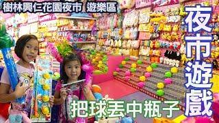 夜市遊戲丟中瓶子就可以得到玩具 我們中了11顆可以拿到什麼? 樹林興仁夜市的遊戲攤位 Sunny Yummy running toys 跟玩具開箱