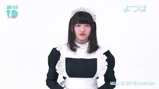 公式サイト「ミスiD2018オフィシャルHP」 https://miss-id.jp/ 事務局ブログ http://lineblog.me/miss_id/ 事務局twitter https://twitter.com/miss_id アー写.com ...