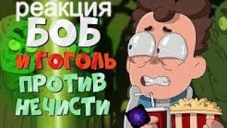 реакция БОБ и Гоголь против нечисти