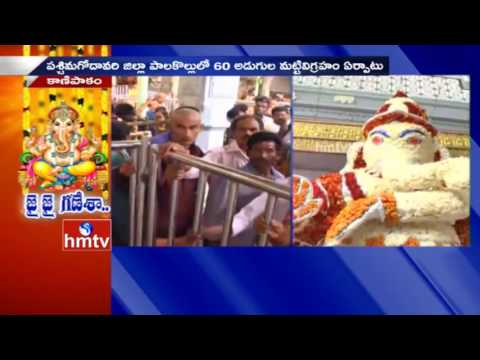 Vinayaka Chavithi: Devotees Given Preference at Kanipakam Temple | HMTV