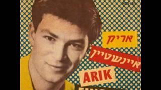 Arik Einstein - Dark, dark
