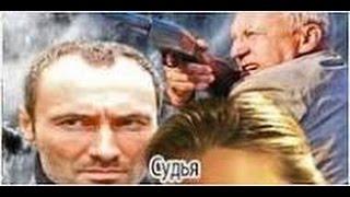 Судья Русские фильмы 2015, детектив, боевик, криминал, боевики 2015