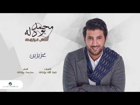 Mohammad Bo Dallah ... Azizin | محمد بو دله ... عزيزين