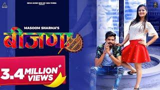 Bijna (Official Video) Masoom Sharma | Anjali Raghav | Haryanvi Songs Haryanavi 2020