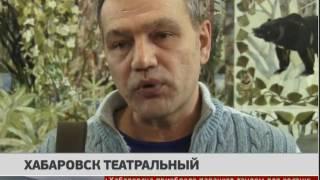 Хабаровский театральный. Новости. 23/03/2017. GuberniaTV