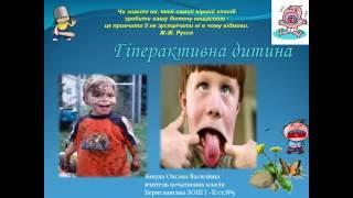 видео Виховання гіперактивної дитини