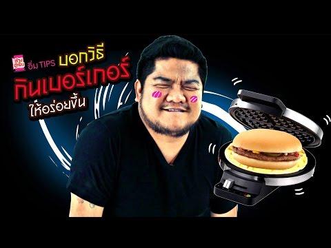 อิ่ม TIPS | กินเบอร์เกอร์...สไตล์วาฟเฟิล เด็ด!!!