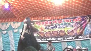मिलते मरद हामके भूल गाईलू bhojpuri arkestra dance