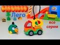 Мультики про машинки все серии Лего мультфильмы и Видео для детей mirglory