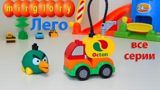 Мультики про машинки все серии Лего мультфильмы и Видео для детей mirglory(Лего Мультики про машинки в Городе все серии Мультик для детей Видео и мультфильмы mirglory., 2017-02-16T19:13:27.000Z)