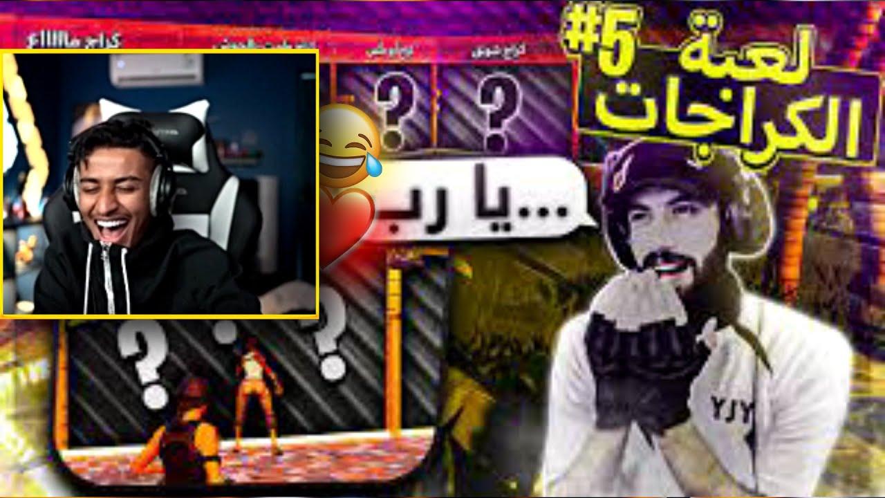 ردة فعل دات سي على مقطع فيصل يجي حرب الكراجات 😂🔥