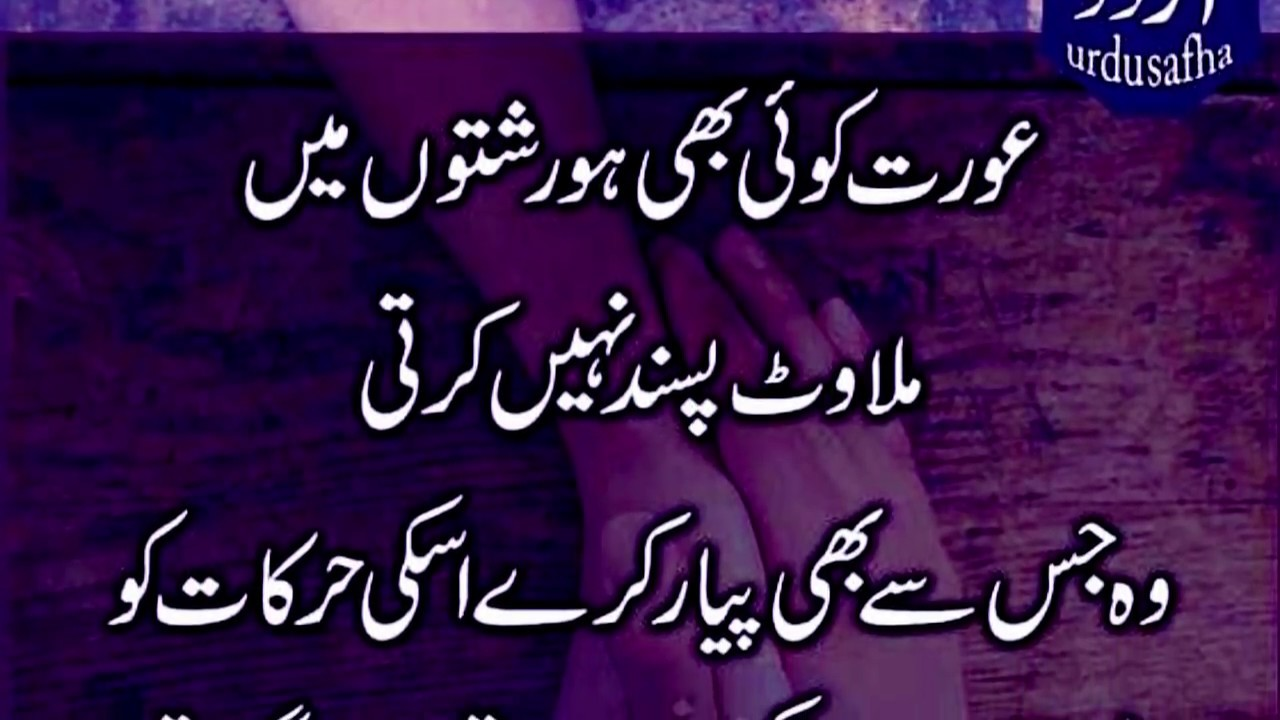 Urdu women in International Women's