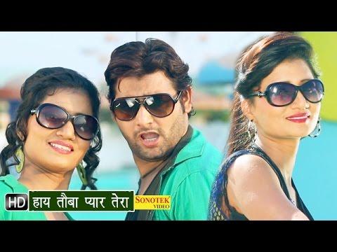 Hay Toba Pyar Tera || तोबा प्यार तेरा || Vijay Varma, Neetu Verma || Haryanvi Dancing Songs