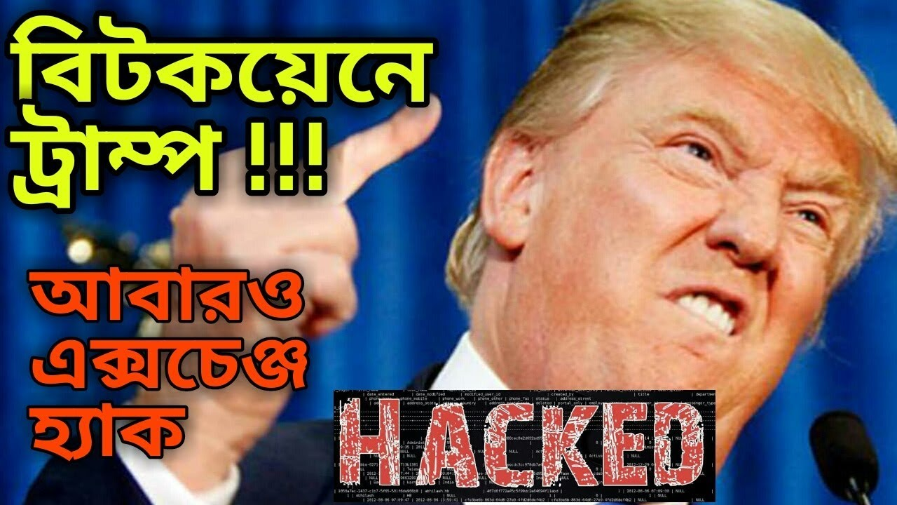 Donald Trump in Bitcoin,Japanese exchange HACK in Bangla/#Bitcoin #BTC #Cryptocurrency #CoinbdBangla