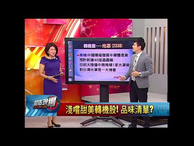 股市現場*鄭明娟【銅板股翻身啦!】20180524-6(胡毓棠)