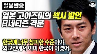 """[일본반응] 반격도못하고 """"한국에 너무 창피하다"""" 고이즈미 장관의 섹시발언에 일본 네티즌 파문"""