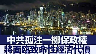 中共推香港國安法 保政權安全付經濟代價|新唐人亞太電視|20200531