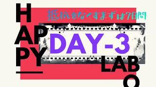 【HTL】ハッピー理論研究所 DAY3おさらい30分✨19/12/10 #ハッピーちゃん
