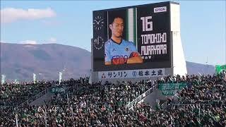 (山雅選手紹介)松本山雅vs徳島ヴォルティス 20181117