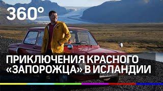 «Запорожец» из Челябинска покорил Исландию