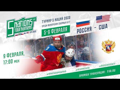 Видео: 5 NATIONS TOURNAMEN U17. Russia-USA. 09.02.2020