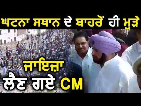 CM Captain ने बाहर से ही ले लिया घटना स्थान का जायज़ा