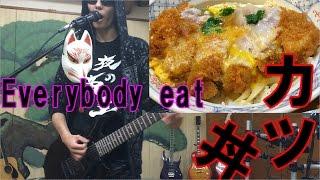 今回は完コピです。 PV風にしました笑 日本の米は世界一です。 打首獄門...