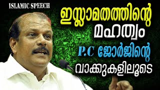p c george speech   ഇസ ല മ ന റ മഹത വ   latest islamic speech in malayalam   mathaprasangam
