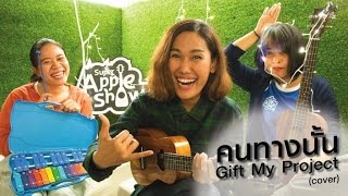 คนทางนั้น : Gift My Project (cover by Apple Show)