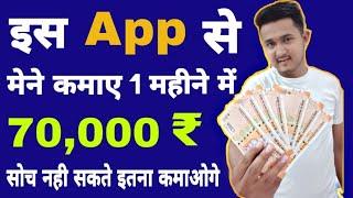 Best Earning App For Android 2019 | Is App Se Ghar baithe paise kaise kamaye | घर बैठे कमाओ