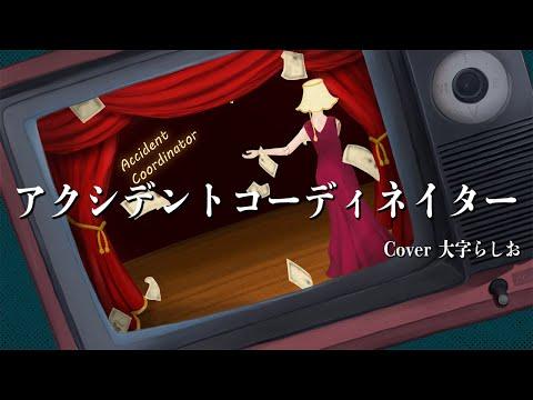 【歌ってみた】アクシデントコーディネイター/ YUUKI MIYAKE【あざらしVtuber】