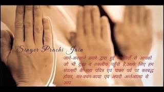 दिल से मिच्छामी दुक्कड़म   Michammi Dukkdam   Singer Prachi Jain Official