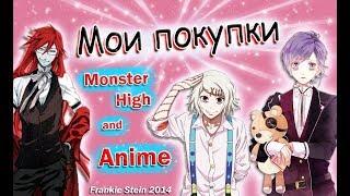 МНОГО ПОКУПОК + Кукла Monster High + Купила Anime вещи!!! Буду делать МАСТЕР-КЛАССЫ ?