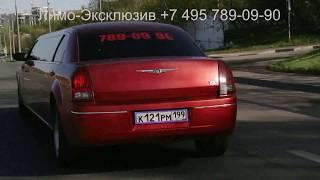 Аренда лимузинов в Москве от Лимо-Эксклюзив