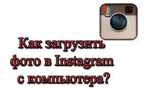 Как загрузить фото в Инстаграм с компьютера?(Как загрузить фото в Инстаграм с компьютера - подробная информация о том, как при помощи приложения Gramblr..., 2014-01-08T17:54:21.000Z)
