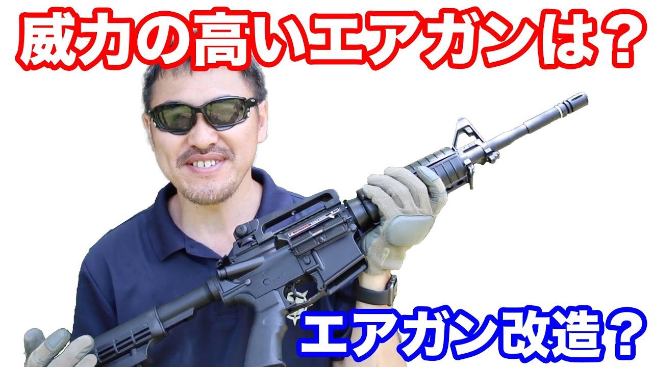 威力 空気 銃