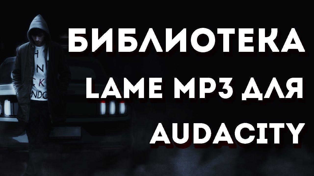 Скачать библиотеку mp3 для audacity