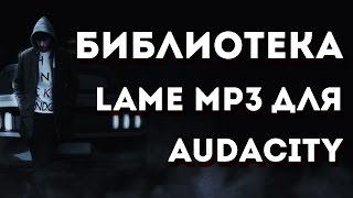 Где скачать и как установить библиотеку LAME MP3 для Audacity