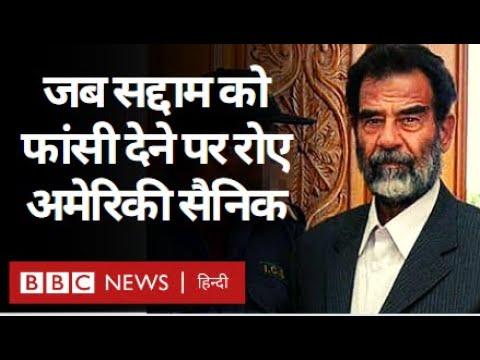 Saddam Hussein को जब फांसी दिए जाने पर रोए थे American सैनिक (BBC Hindi)