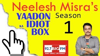 Bagal Ki Seat Waali Ladki Part 1 - Yaadon ka IdiotBox with Neelesh Misra Season 1 #92.7 BIG FM
