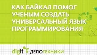 Дело техники - Универсальный язык программирования из Иркутска