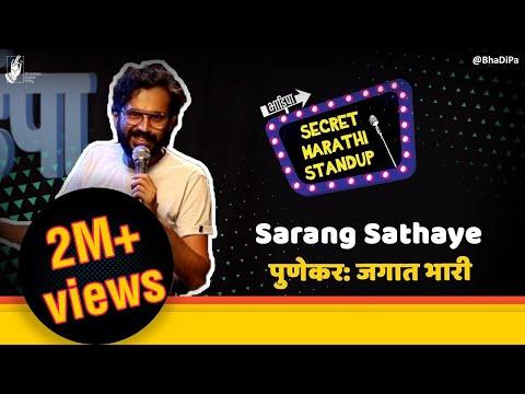 Punekar: Jagat Bhari - Sarang Sathaye | Marathi Standup Comedy | #bhadipa #sms