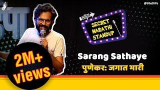 Punekar: Jagat Bhari - @sarang sathaye  | Marathi Standup Comedy | #bhadipa #sms