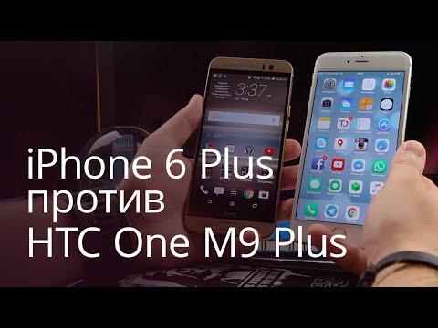 iPhone 6 Plus против HTC One M9 Plus