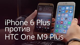 iPhone 6 Plus против HTC One M9 Plus