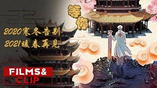 2020寒冬告别,2021暖春再见吧!【新闻资讯 | News】 - YouTube